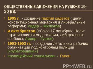 Общественные движения на рубеже 19-20 вв. 1905 г. - создание партии кадетов ( це