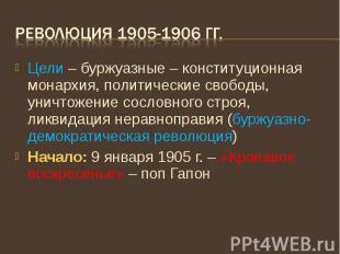 Революция 1905-1906 гг. Цели – буржуазные – конституционная монархия, политическ