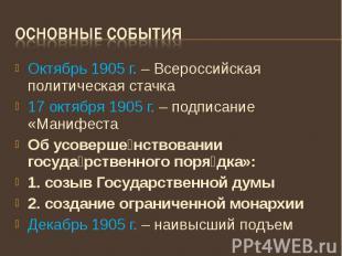 Основные события Октябрь 1905 г. – Всероссийская политическая стачка 17 октября