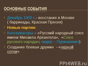 Основные события Декабрь 1905 г.- восстание в Москве ( баррикады, Красная Пресня