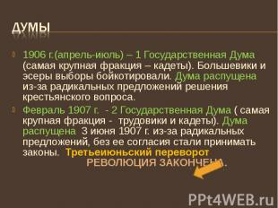 Думы 1906 г.(апрель-июль) – 1 Государственная Дума (самая крупная фракция – каде