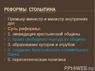 Реформы Столыпина Премьер-министр и министр внутренних дел Суть реформы: 1. ликв