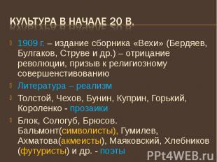 Культура в начале 20 в. 1909 г. – издание сборника «Вехи» (Бердяев, Булгаков, Ст