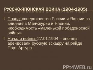 Русско-японская война (1904-1905) Повод: соперничество России и Японии за влияни