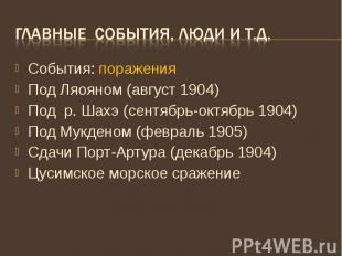 Главные события, люди и т.д. События: поражения Под Ляояном (август 1904) Под р.