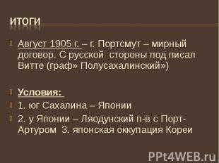 Итоги Август 1905 г. – г. Портсмут – мирный договор. С русской стороны под писал