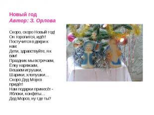 Новый год Автор: З. Орлова Скоро, скоро Новый год! Он торопится, идёт! Постучитс