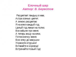 Елочный шар Автор: В. Берестов Расцветает ландыш в мае, Астра осенью цветет. А з