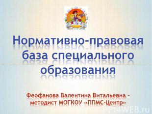 Нормативно-правовая база специального образования Феофанова Валентина Витальевна