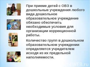 При приеме детей с ОВЗ в дошкольные учреждения любого вида дошкольное образовате