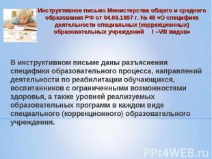 Инструктивное письмо Министерства общего и среднего образования РФ от 04.09.1997