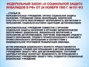 Федеральный закон «О социальной защите инвалидов в рф» от 24 ноября 1995 г. №181