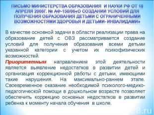 Письмо министерства образования и науки рф от 18 апреля 2008г. № аф-150/06«о соз