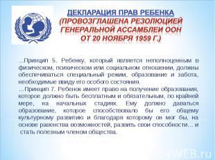 Декларация прав ребенка (провозглашена резолюцией Генеральной Ассамблеи ООН от 2