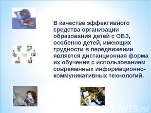 В качестве эффективного средства организации образования детей с ОВЗ, особенно д