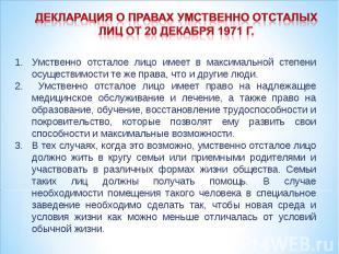 Декларация о правах умственно отсталых лиц от 20 декабря 1971 г. Умственно отста
