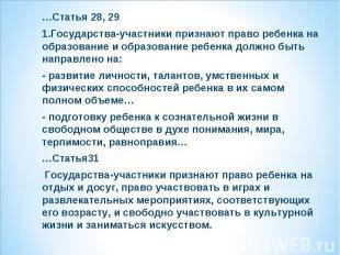…Статья 28, 29 1.Государства-участники признают право ребенка на образование и о