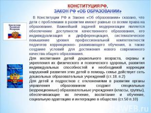 Конституция РФ, Закон РФ «об образовании» В Конституции РФ и Законе «Об образова