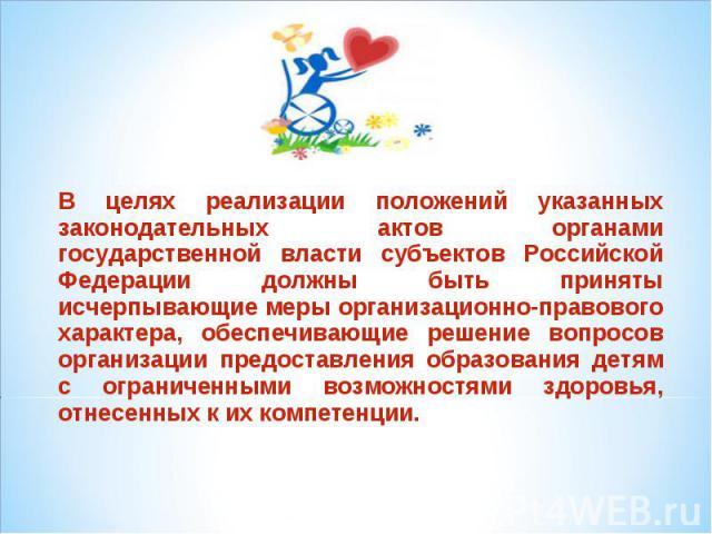 В целях реализации положений указанных законодательных актов органами государственной власти субъектов Российской Федерации должны быть приняты исчерпывающие меры организационно-правового характера, обеспечивающие решение вопросов организации предос…