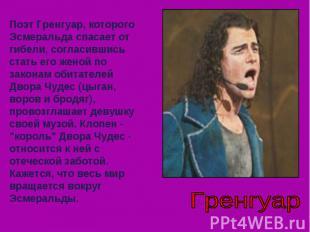 Поэт Гренгуар, которого Эсмеральда спасает от гибели, согласившись стать его жен