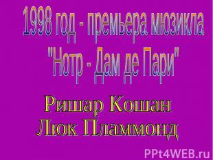 """1998 год - премьера мюзикла """"Нотр - Дам де Пари"""" Ришар Кошан Люк Пламмонд"""