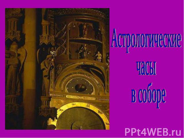 Астрологические часы в соборе