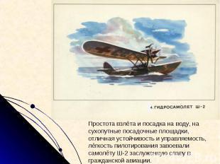 Простота взлёта и посадка на воду, на сухопутные посадочные площадки, отличная у