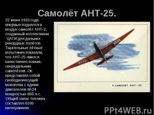 Самолёт АНТ-25. 22 июня 1933 года впервые поднялся в воздух самолёт АНТ-2, созда