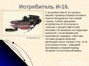 Истребитель И-16. С истребителем И-16 связаны многие страницы боевой летописи Во