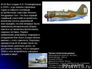 И-16 был создан Н.Н. Поликарповым в 1934 г. и до начала сороковых годов оставалс