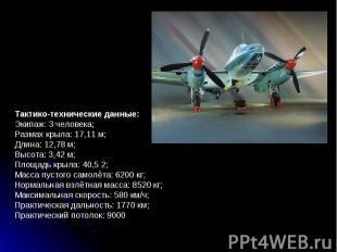 Тактико-технические данные: Экипаж: 3 человека; Размах крыла: 17,11 м; Длина: 12