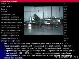 МиГ-15 — первый советский массовый реактивный истребитель. Его проектирование на