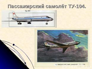 Пассажирский самолёт ТУ-104.