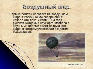 Воздушный шар. Первые полёты человека на воздушном шаре в России были совершены