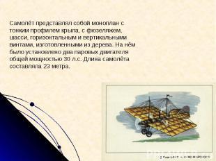 Самолёт представлял собой моноплан с тонким профилем крыла, с фюзеляжем, шасси,