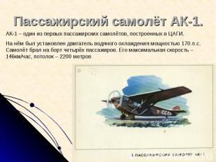 Пассажирский самолёт АК-1. АК-1 – один из первых пассажирских самолётов, построе