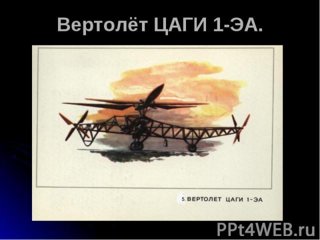 Вертолёт ЦАГИ 1-ЭА.