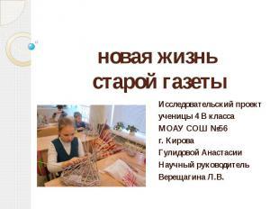 Новая жизнь старой газеты Исследовательский проект ученицы 4 В класса МОАУ СОШ №