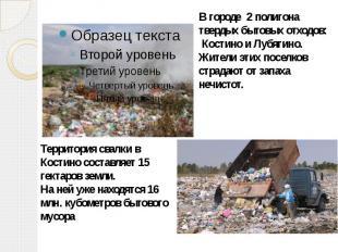В городе 2 полигона твердых бытовых отходов: Костино и Лубягино. Жители этих пос