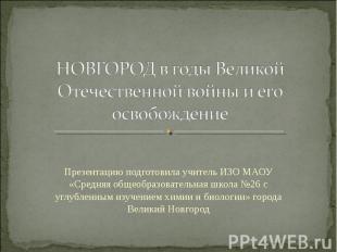 Новгород в годы Великой Отечественной войны и его освобождение Презентацию подго