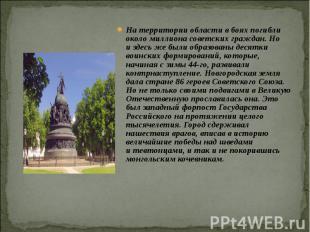 На территории области вбоях погибли околомиллиона советских граждан. Но издес