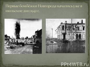 Первые бомбёжки Новгорода начались уже в июльские дни 1941 г.