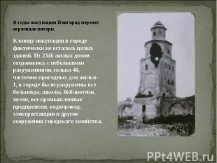 В годы оккупации Новгород перенес огромные потери. К концу оккупации в городе фа
