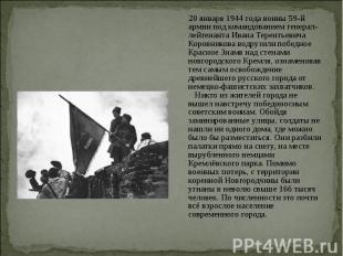 20 января 1944 года воины 59-й армии под командованием генерал-лейтенанта Ивана