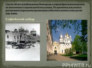 Спустя 68 лет освобождения Новгорода, в городе фактически ничего не напоминает о