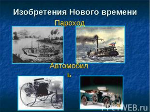 Изобретения Нового времени Пароход Автомобиль