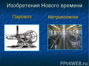 Изобретения Нового времени Паровоз Метрополитен
