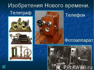 Изобретения Нового времени. Телеграф Фотоаппарат