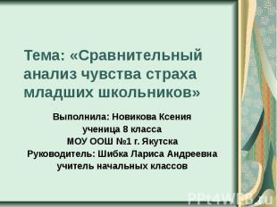Тема: «Сравнительный анализ чувства страха младших школьников» Выполнила: Новико