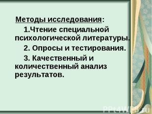 Методы исследования: 1.Чтение специальной психологической литературы. 2. Опросы